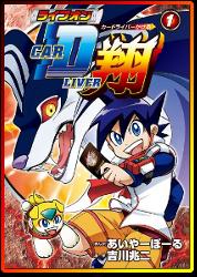 manga Card liver Kakeru